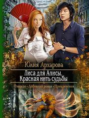 Лиса для Алисы. Красная нить судьбы. Юлия Архарова