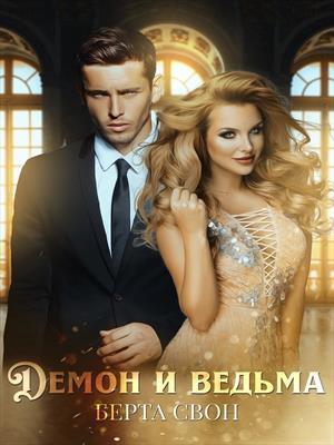Демон и ведьма. Берта Свон