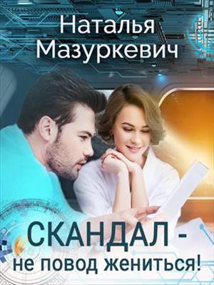 Скандал — не повод жениться! Наталья Мазуркевич