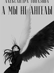 А мы не ангелы. Часть 2. Александра Топазова
