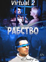 Virtual 2: Рабство. Dmitry Belov