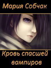 Кровь спасшей вампиров. Мария Собчак