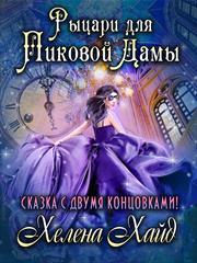 Рыцари для Пиковой Дамы: Виолетта сбежит в полночь. Хелена Хайд