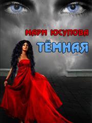 Темная. Мари Юсупова