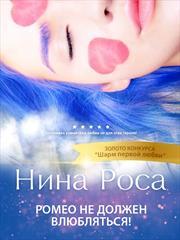Ромео не должен влюбляться! Нина Роса