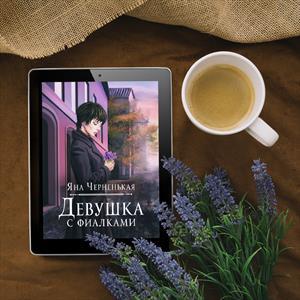 «Девушка с фиалками» - внезапный роман вместо короткого рассказа