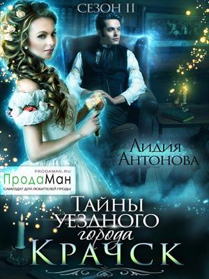 Тайны уездного города Крачск 2. Лидия Антонова