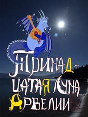 Тринадцатая Луна Арвелии. Книга 1, часть 1. Наталья Соколова