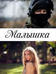 Малышка. Варвара Федченко