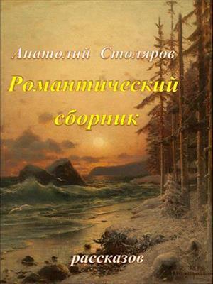 Романтический сборник рассказов. Анатолий Столяров