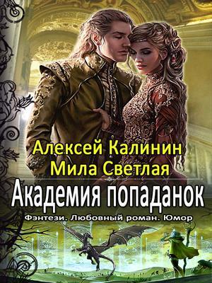 Академия попаданок. 1-ый семестр. Алексей Калинин, Мила Светлая