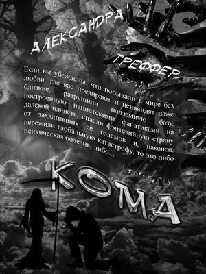 """Кома. Книга 3 серии """"Шизофрения"""". Александра Треффер"""