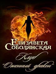 """Клуб """"Огненный дракон"""". Елизавета Соболянская"""