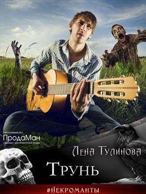 Трунь. Лена Тулинова