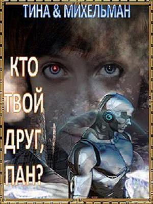Кто твой друг, Пан? Тина Валентинова, Александр Михельман