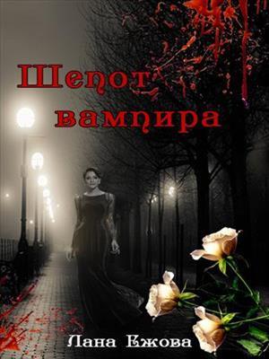 Шепот вампира. Лана Ежова