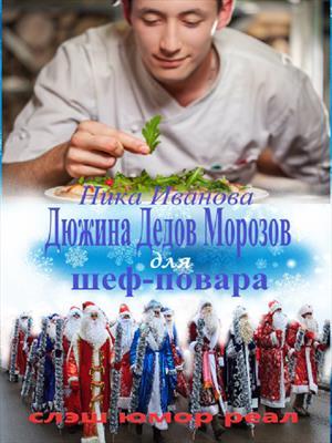 Дюжина Дедов Морозов для шеф-повара. Ника Иванова