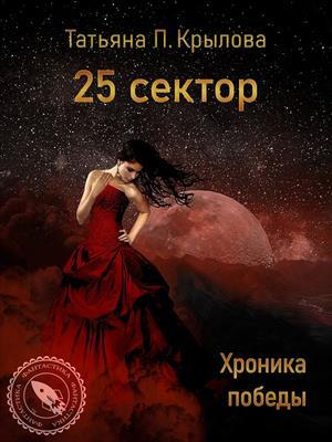 25 сектор. Хроника победы. Татьяна Крылова