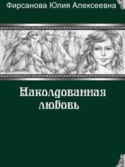 Наколдованная любовь. Юлия Фирсанова