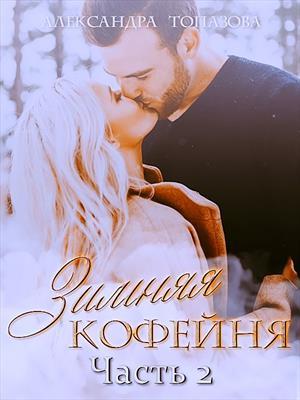 Зимняя Кофейня 2. Александра Топазова