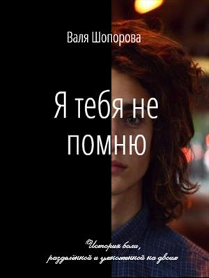 Я тебя не помню. Валя Шопорова