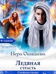 Ледяная страсть. Вера Окишева