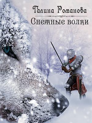 Снежные волки. Галина Романова