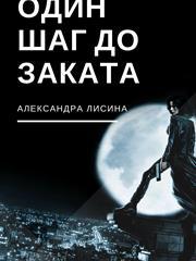 Один шаг до заката. Александра Лисина