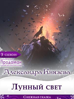 Лунный свет. Александра Князева