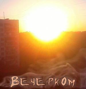 Вечерком. Светлана Рязанская