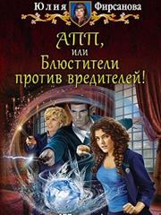 АПП, или Блюстители против вредителей! Юлия Фирсанова