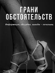 Грани обстоятельств. Михаил Тимерзяев