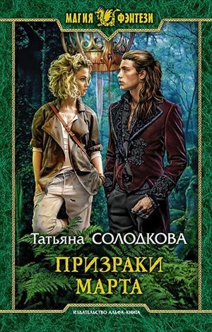 Татьяна Солодкова: «Призраки Марта» теперь и на бумаге!