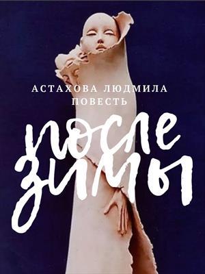 После зимы. Людмила Астахова, Яна Горшкова