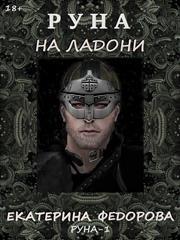 Руна на ладони. Екатерина Федорова
