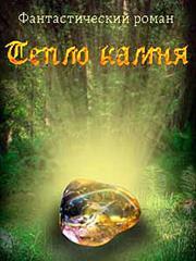 Тепло камня. Рина Михеева
