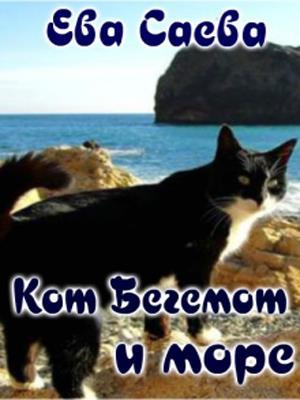 Приключения кота Бегемота. Ева Саева