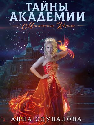 Тайны академии. Магические короли. Анна Одувалова