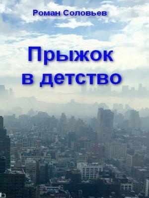 Прыжок в детство. Роман Соловьев