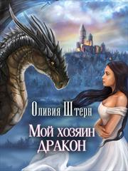 Предзаказ! Мой хозяин дракон. Оливия Штерн
