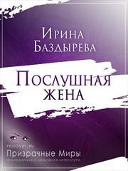 Послушная жена. Ирина Баздырева