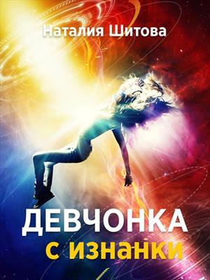 Девчонка с изнанки. Наталия Шитова