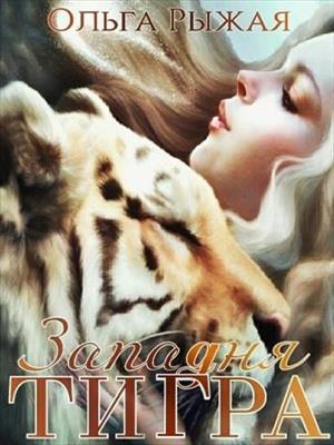 Западня тигра. Ольга Рыжая
