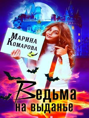 Ведьма на выданье. Марина Комарова