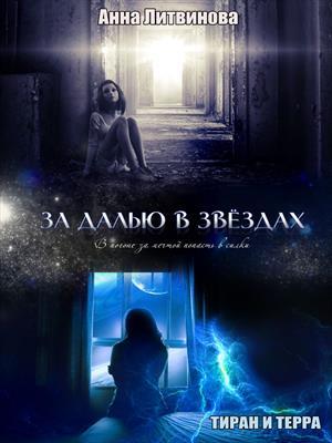 За далью в звездах. Анна Литвинова