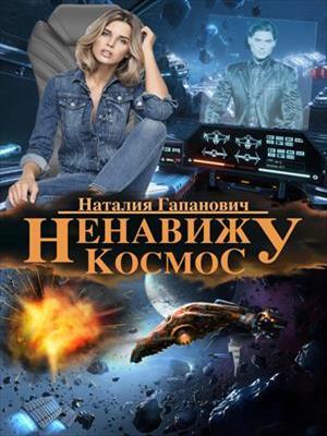 Ненавижу космос. Наталия Гапанович