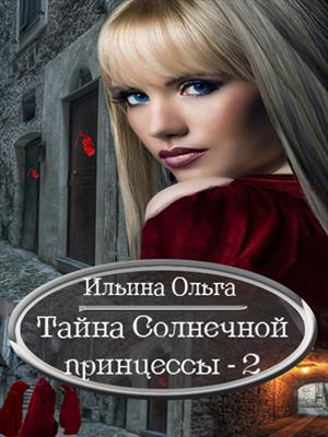 Тайна Солнечной принцессы - 2. Призраки прошлого. Ольга Ильина