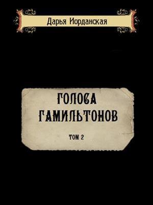 Голоса Гамильтонов. Том 2. Дарья Иорданская