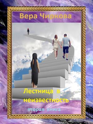 Лестница в неизвестность. Книга вторая. Вера Чиркова