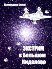 Экстрим в Большом Кидалово. Елена Диомидова